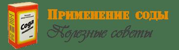 SodaSovet.ru